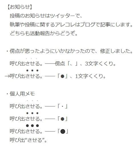 4つの強調表示を、PC版で表示したもの。