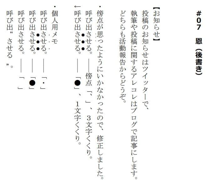 縦書きPDFによる、各種強調表示。